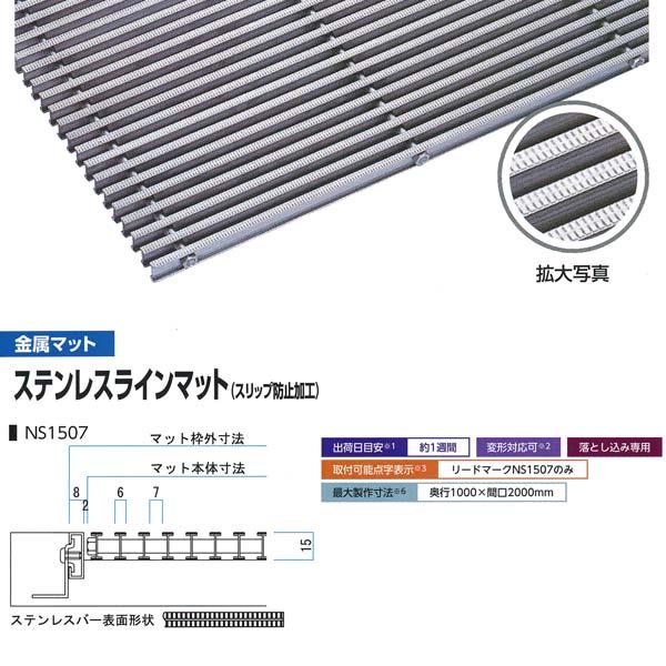 ミヅシマ工業 落とし込みマット 金属 ステンレスラインマット(スリップ防止加工) NS1507 高さ15mm ピッチ7mm 400-0150 平米単価