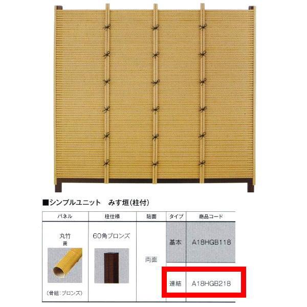 期間限定スマホエントリーでポイント10倍 グローベン シンプルユニット みす垣 黄竹 H1800 貼面:両面 連結 A18HGB218