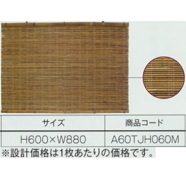 期間限定スマホエントリーでポイント10倍 グローベン 天然材 すだれ 斑(まだら) A60TJH060M H600×W880 (折釘2本付)