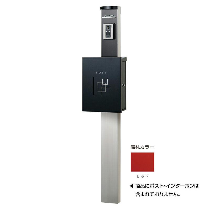スマートポール セレクト 本体:ブラック 表札:レッド KS1-C021N