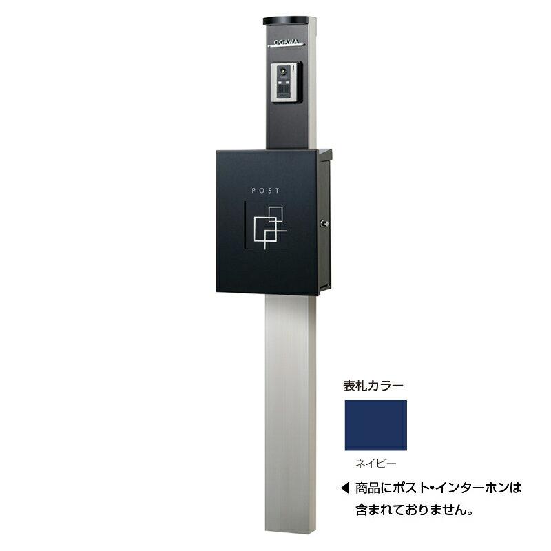スマートポール セレクト 本体:ブラック 表札:ネイビー KS1-C021P
