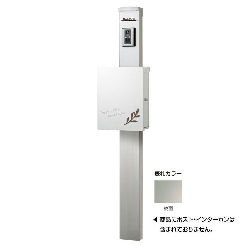 スマートポール セレクト 本体:ホワイト 表札:鏡面 KS1-C021T