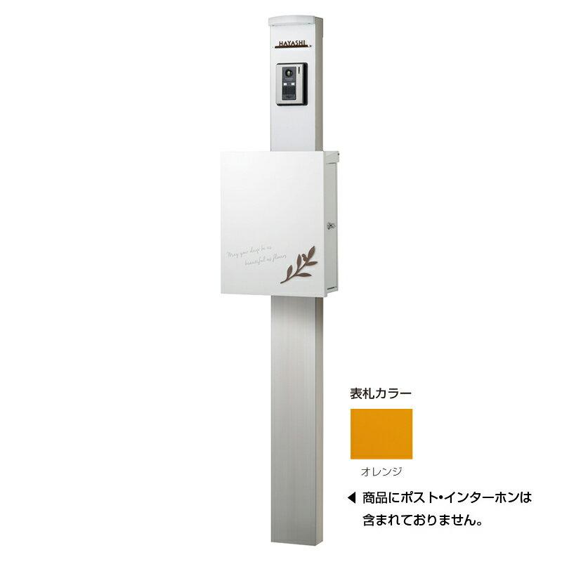 スマートポール セレクト 本体:ホワイト 表札:オレンジ KS1-C021U