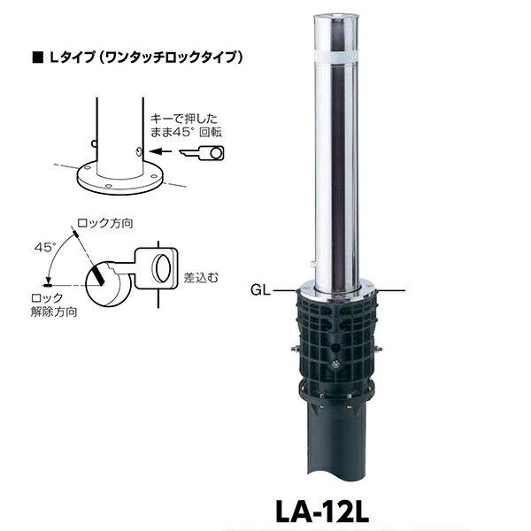 サンポール リフター上下式車止め LA-12L φ114.3(t2.5) H700 ワンタッチロック付 クサリなし