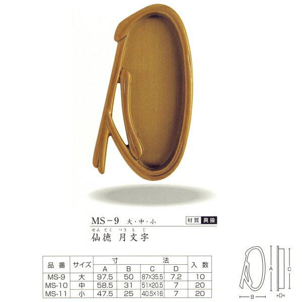 送料無料 代引き不可 ツキエス 引手 MS-9 仙徳 月文字 大/中/小 1つ