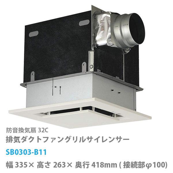 期間限定スマホエントリーでポイント10倍 大建 防音ダクト換気扇 32C型 排気ダクトファングリルサイレンサー SB0303-B11 幅335×高さ263×奥行418mm (接続部φ100) 【代引き不可・直送】