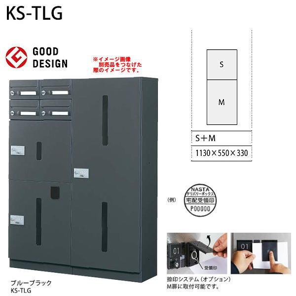 期間限定スマホエントリーでポイント10倍 ナスタ 宅配ボックス(前入前出/メカ式・防滴タイプ) 宅配ユニットB 捺印システムあり KS-TLG-BN