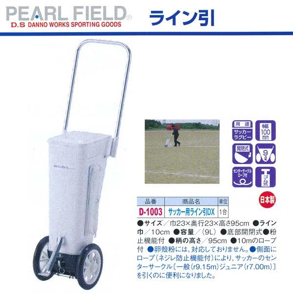 ダンノ サッカー用ライン引DX D-1003 巾23×奥行23×高さ95cm