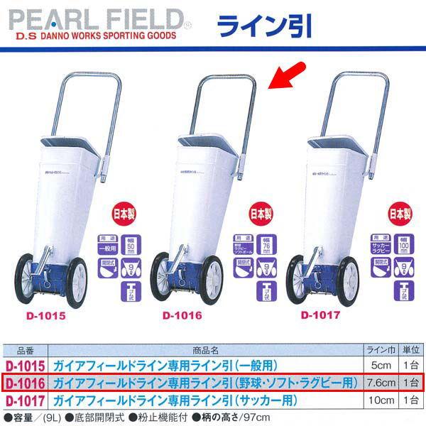 ダンノ ガイアフィールドライン専用ライン引 野球・ソフト・ラグビー用 D-1016