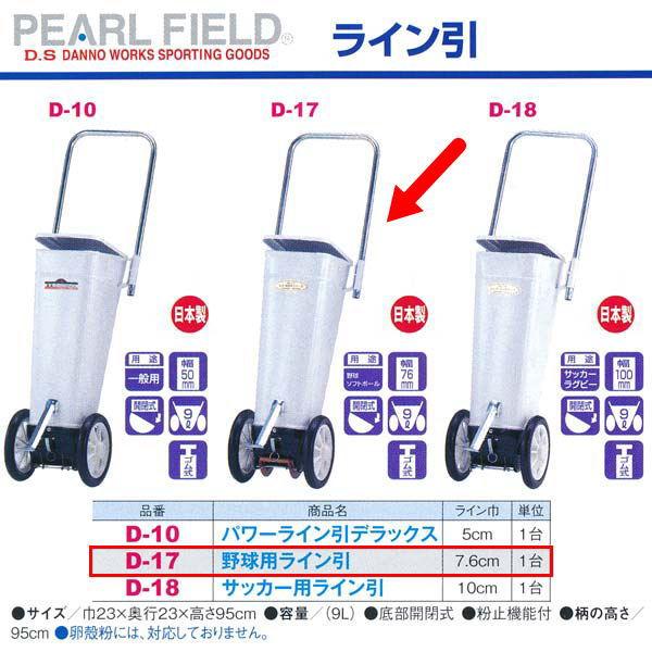 ダンノ 野球用ライン引 D-17 巾23×奥行23×高さ95cm