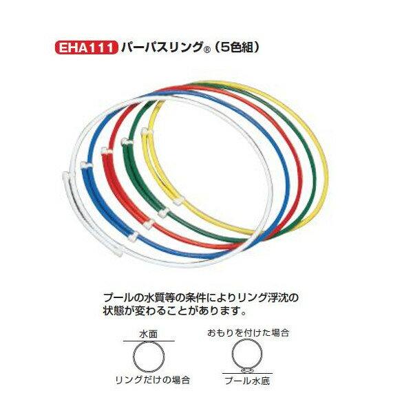 エバニュー ヘルパー・ダイブ用品 パーパスリング(5色組) パイプ径1.8×直径70cm EHA111 1組