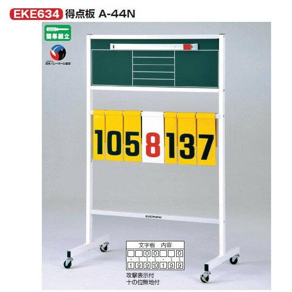 エバニュー 得点板 A-44N 高さ145×幅95×奥行55cm EKE634 1台