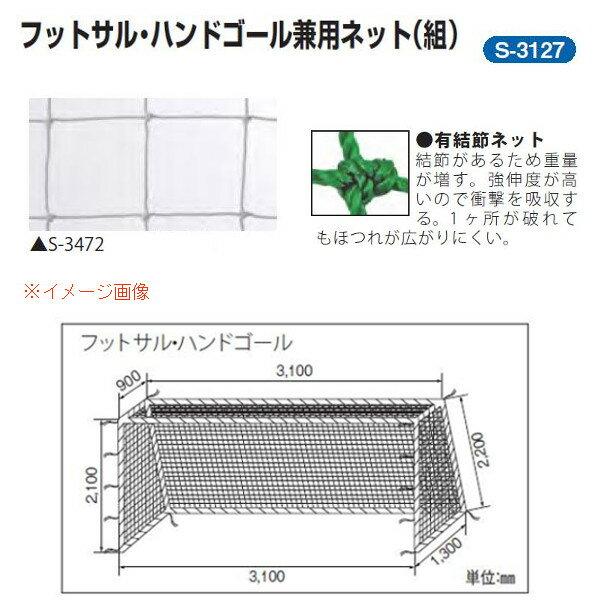 期間限定スマホエントリーでポイント10倍 三和体育 フットサル・ハンドゴール兼用ネット 1組 角目10cm ポリエチレン有結節440T/36本 白 幅3.1×高さ2.1×上奥行0.9×下奥行1.3m S-3127