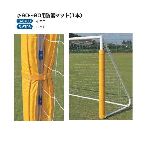 期間限定スマホエントリーでポイント10倍 三和体育 径60~80用 防護マット (1本) 高さ1.8m×厚さ3cm イエローS-6788/レッドS-6798