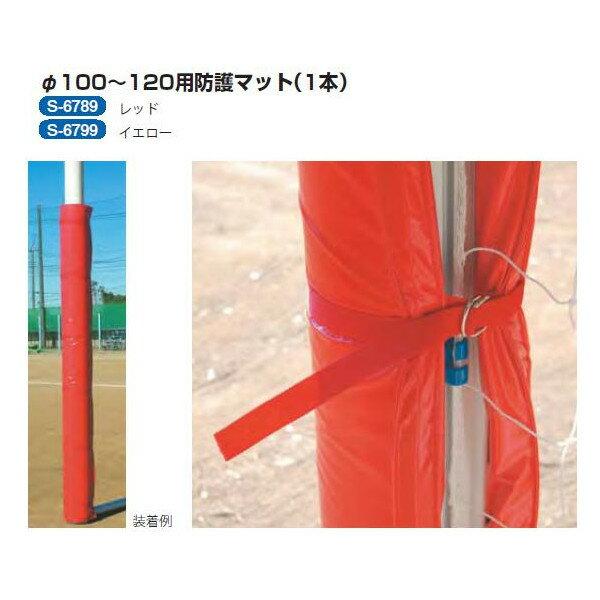 期間限定スマホエントリーでポイント10倍 三和体育 径100~120用防護マット(1本) 高さ2m×厚さ3cm レッドS-6789/イエローS-6799