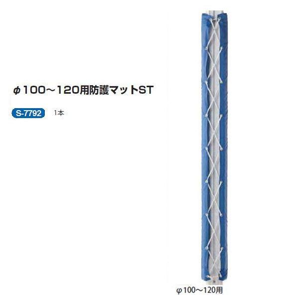 期間限定スマホエントリーでポイント10倍 三和体育 径100~120用 防護マット ST 高さ1.8m×厚さ2.7cm 1本 S-7792