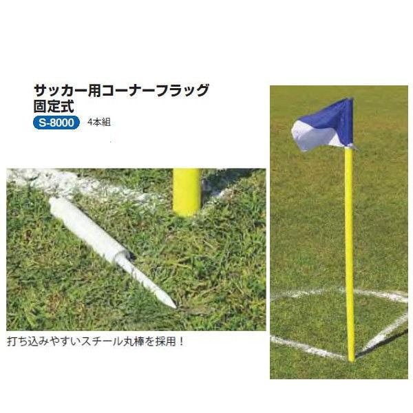 期間限定スマホエントリーでポイント10倍 三和体育 サッカー用 コーナーフラッグ 固定式 ポール:径42×1.6mポリエチレンパイプ 旗:30cm×40cm ナイロンタフタ 4本組 S-8000