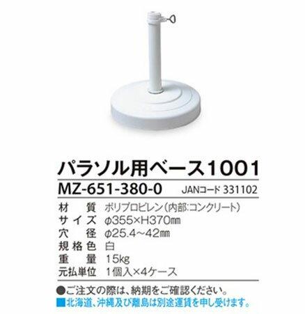期間限定スマホエントリーでポイント10倍 テラモト パラソル用ベース1001 MZ-651-380-0