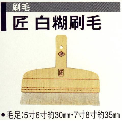 期間限定スマホエントリーでポイント10倍 広島 119-18 匠 白糊刷毛 8寸 1つ