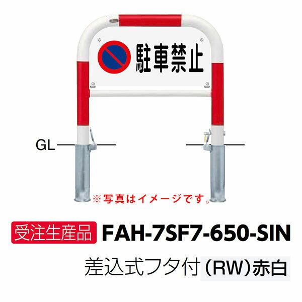 期間限定スマホエントリーでポイント10倍 サンポール サイン付アーチ車止め FAH-7SF7-650-SIN(RW) φ60.5(t2.8) W700×H650