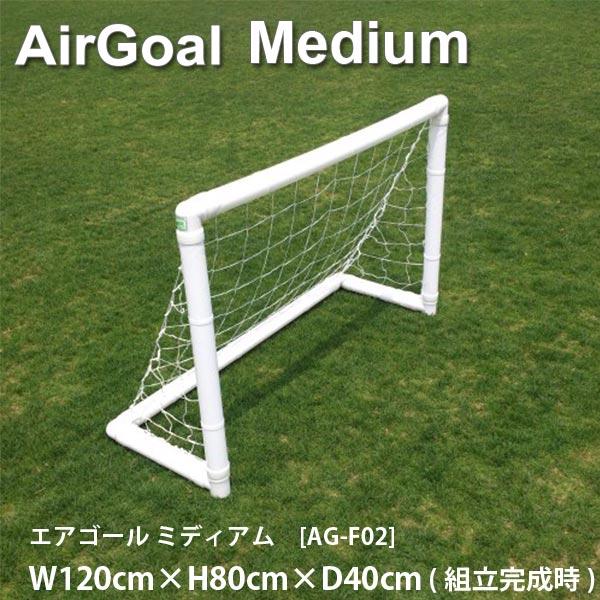 期間限定スマホエントリーでポイント10倍 ユニオンビズ エアゴール ミディアム AG-F02 幅120× 高さ80× 奥行40cm 1つ