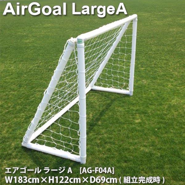 期間限定スマホエントリーでポイント10倍 ユニオンビズ エアゴール ラージA AG-F04A 幅183× 高さ122× 奥行69cm 1つ