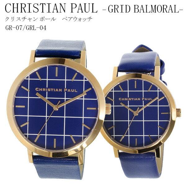 【期間限定】【ポイント2倍】(~9/19 09:59) クリスチャンポール CHRISTIAN PAUL 腕時計 ブルーグリッド文字盤 ブルー レザーバンド ペアウォッチ BALMORAL GR-07/GRL-04 ユニセックス