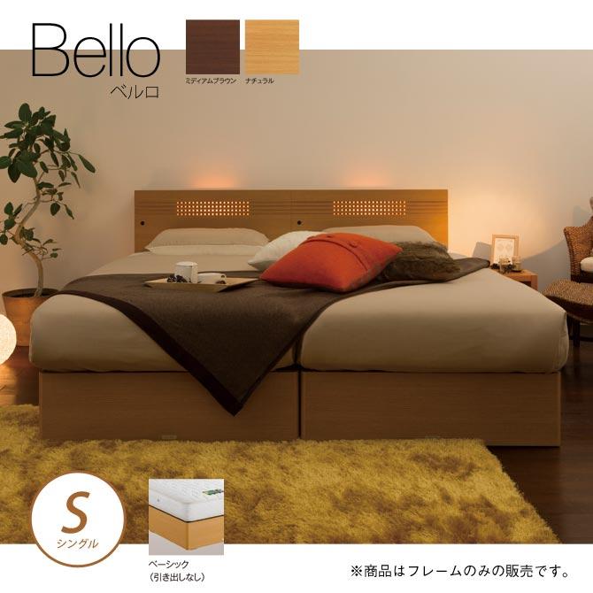 ASLEEP(アスリープ) 木製ベッド フレームのみ ベルロ(ベーシック) シングル 棚付き 照明付き コンセント付き アイシン精機 ベッドフレーム トヨタベッド [送料無料][代引不可][開梱設置付]