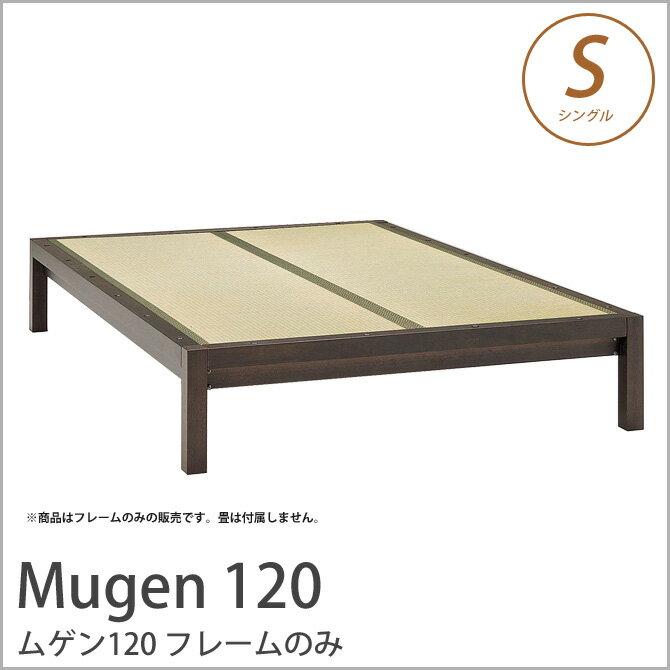 [開梱設置無料]ドリームベッド ヘッドレス シングルベッド 「Mugen 120」 ムゲン120 フレーム S(シングル) マホガニー無垢材 木製 ドリームベッド dreambed