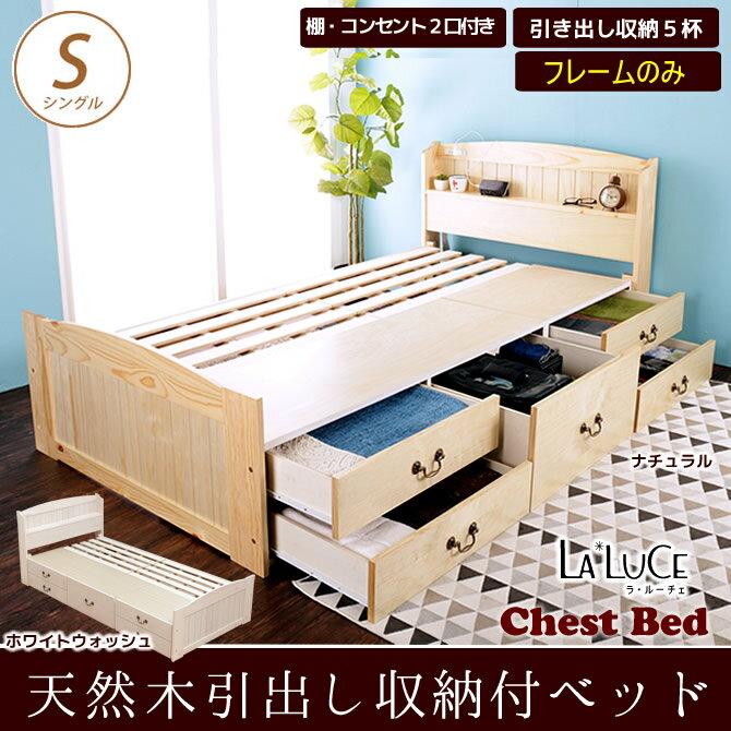 チェストベッド シングル 木製ベッド すのこベッド BOX引出し5杯 棚 コンセント2口付 大収納ベッド すのこベッド ベッドフレームのみ フレンチカントリー調 ラルーチェ(La luce) 引き出し収納付きベッド 収納ベッド ベッド下収納 カントリー調