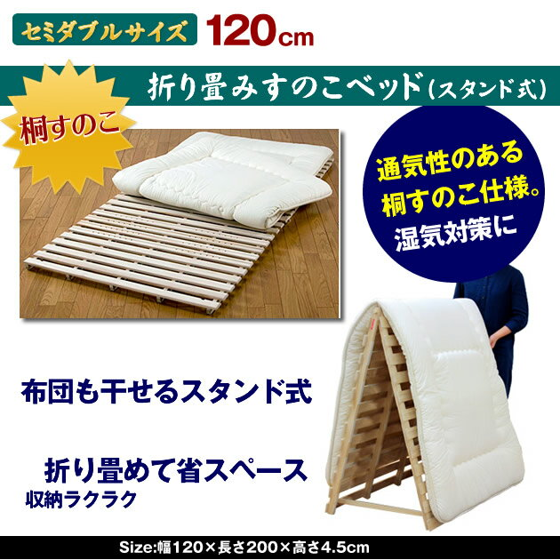 折りたたみすのこベッド(スタンド式で布団も干せる)【送料無料】セミダブル 布団湿気対策 桐すのこベッド 折り畳みベッド ベット 桐すのこベッド 折り畳み式 スノコベッド 布団湿気対策 ナチュラル 天然木 桐材 一人暮らし 新生活応援[代引不可] 引越