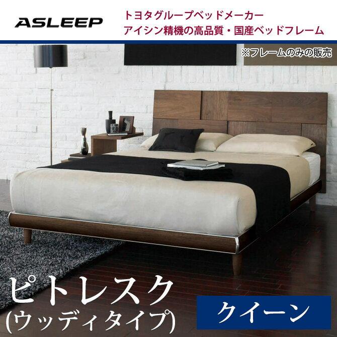 すのこベッド ASLEEP(アスリープ) ベッドフレームのみ ピトレスク(ウッディ) クイーン アイシン精機 日本製 国産 すのこベッド おしゃれ デザイン スタイリッシュ トヨタベッド クイーンベッド クイーンサイズ ブランドベッド [送料無料][代引不可][開梱設置付]