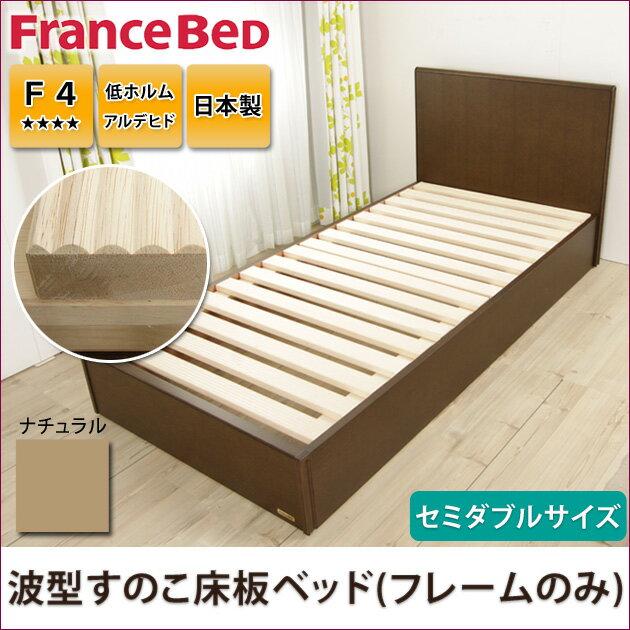 フランスベッド すのこベッド セミダブル フレームのみ アヴェークSCスノコベッド 日本製 国産 ベッドフレーム 木製ベッド francebed 2年保証 セミダブルベッド 送料無料 [f1109]