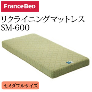 フランスベッド リクライニングマットレス SM-600 セミダブルサイズ 送料無料 [f1109]