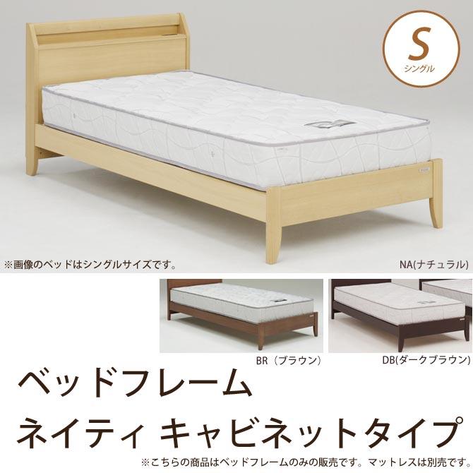 ベッドフレーム ネイティ キャビネットタイプ  シングル  NA(ナチュラル) BR(ブラウン) DB(ダ-クブラウン)   木製ベッド  シングルベッド  棚付き  すのこタイプ  フレームのみ  タモ無垢  床面高調整  2口コンセント  幅木よけ   Granz   グランツ