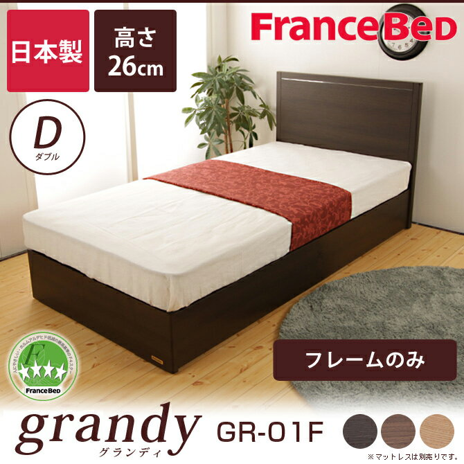 フランスベッド ダブルベッド シンプル SC フレームのみ 高さ26cm 日本製 国産 木製 2年保証 francebed グランディ grandy 送料無料 ダブル GR-01F GR01F [f1109]