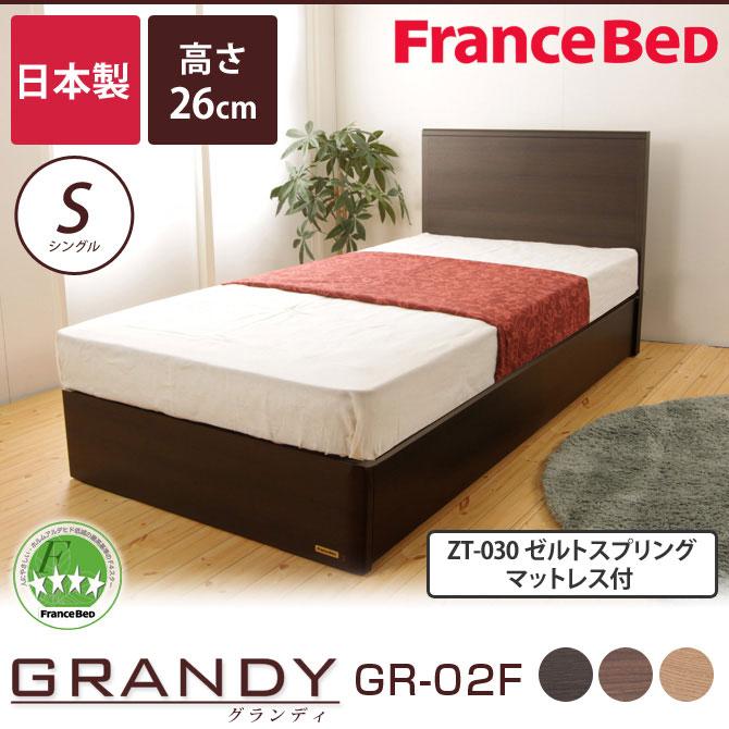 フランスベッド グランディ SC シングル 高さ26cm ゼルトスプリングマットレス(ZT-030)セット 日本製 国産 木製 2年保証 francebed GR-02F GR02F GRANDY シングルベッド パネル型 シンプル 木製 [f1109]