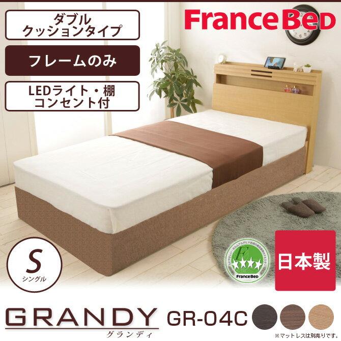 フランスベッド グランディ ダブルクッションタイプ シングル 高さ22.5cm フレームのみ 日本製 国産 木製 2年保証 francebed 送料無料 GR-04C GR04C grandy GRANDY シングルベッド 棚付 一口コンセント付 LED照明付 宮付 DS [f1109]
