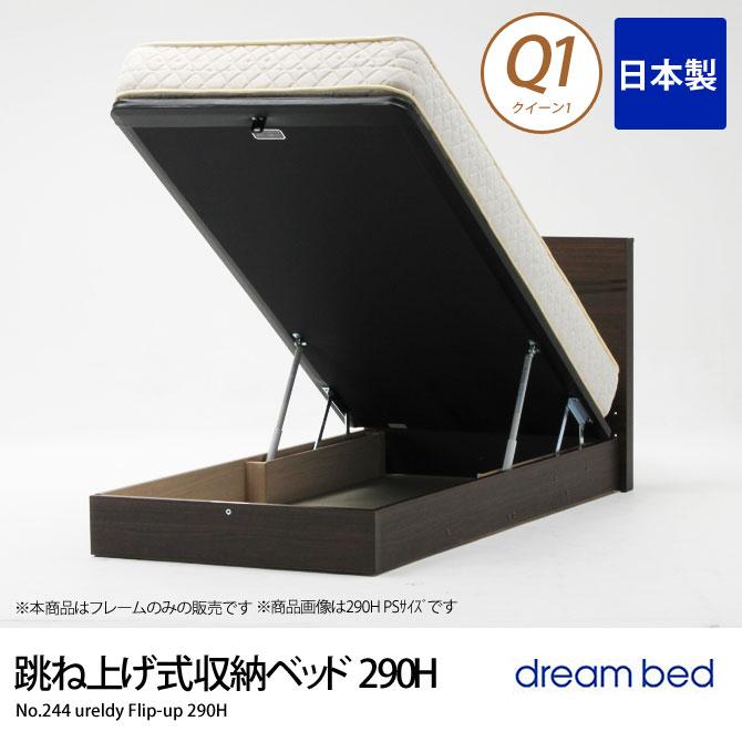 No.244ウレルディ(290H) 跳ね上げ式収納ベッド Q1 クイーン1 ドリームベッド dreambed ウォールナット ベッドフレームのみ 木製 跳ね上げ式ベッド クイーン1ベッド クイーン1ベット 日本製 照明灯付 [送料無料] [開梱設置無料]