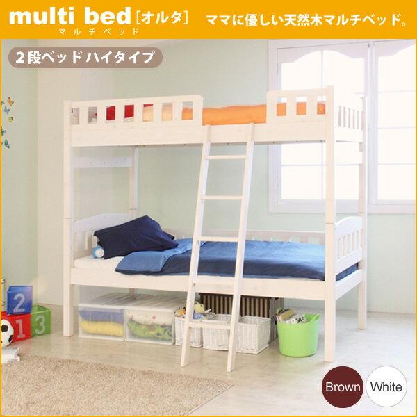 2段ベッド マルチに使える木製2段ベッド「オルタ」ハイタイプ【送料無料】引出し収納付き2段ベッドとしても使えます♪二段ベッド 二段ベット 2段ベット 木製 木製ベッド 木製2段ベッド マルチベッドカラー : ホワイトウォッシュ / ブラウン【日時指定不可】