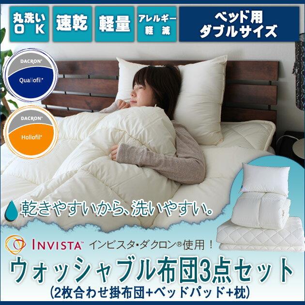 【送料無料・日本製】丸洗いできる!インビスタ ダクロン・ウォッシャブル2枚合せベッド用セット・ダブル//インビスタ・ダクロンは丸洗いできて清潔!アレルギーやぜんそくの方に大変お勧めです。 布団セット ふとんセット