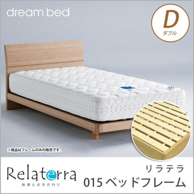[開梱設置無料]ドリームベッド 木製 竹突き板 ベッドフレーム すのこベッド スノコ すのこ ダブル 「Relaterra 015」 外カーブヘッド リラテラ015 フレーム D(ダブル) ドリームベッド dreambed