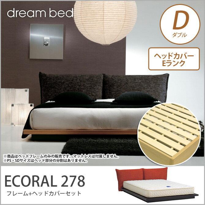 [開梱設置無料]ドリームベッド ローベッド ダブル 「ECORAL 278」 エコラル278 D Eランク セット すのこベッド スノコ すのこ ヘッドリクライニング3段階 ドリームベッド dreambed
