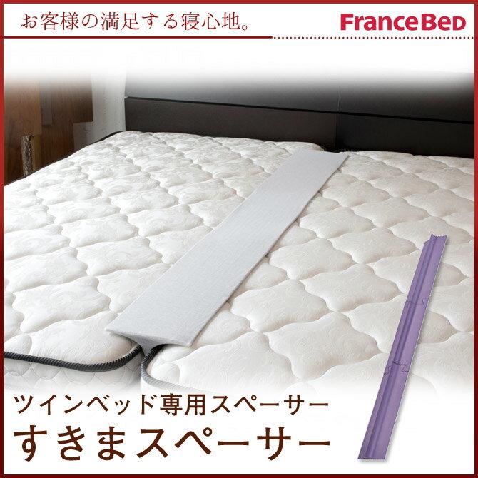 ツインベッド専用 すきまスペーサー フランスベッド 2枚のマットレスの隙間を埋めるスキマスペーサー カバー付き 20×164cm 3分割 スキマの違和感を軽減 送料無料 [f1112]