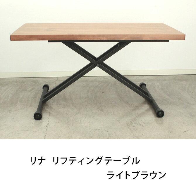 リフティングテーブル  リナ ライトブラウン 昇降テーブル センターテーブル アルダー無垢 木目 高さ調整 リビングテーブル 木製