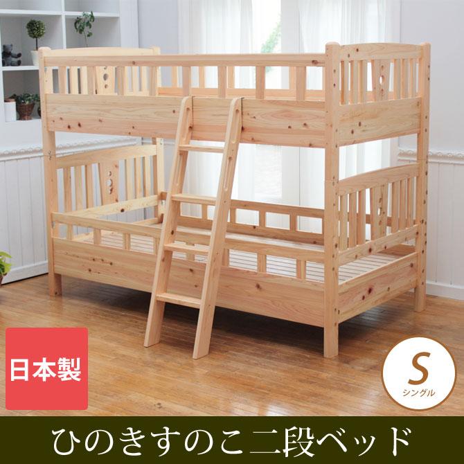 二段ベッド ひのきすのこベッド 木製 炭八 シングルベッド 調湿 除湿 消臭 国産 炭入り健康2段ベッド 高さ153cm 日本製 【日祝配送不可】 送料無料