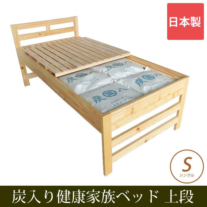 炭入り健康家族ベッド 【上段】 シングル ひのきすのこベッド 親子ベッド 二段ベッド 木製 炭八 調湿 除湿 消臭 国産 日本製 【日祝配送不可】 送料無料