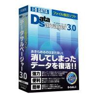 期間限定送料 【送料無料】【税込み】【メーカー保証】IO DATA DataSalvager 3.0【D-SAL3】