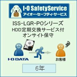 IO DATA ISS-LGR-PO6 HDD定期交換サービス付保守6年間