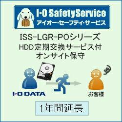 IO DATA ISS-LGR-POC HDD定期交換サービス付保守1年延長